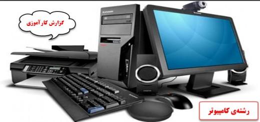 گزارش كارآموزی كاردانی رشته كامپیوتر