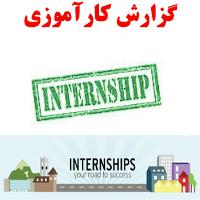 گزارش كارآموزی در ایران ناسیونال (نمایندگی مجاز)