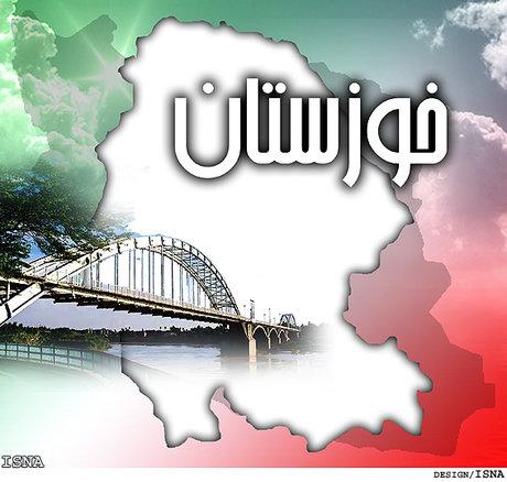 دانلود تحقیق در مورد خوزستان