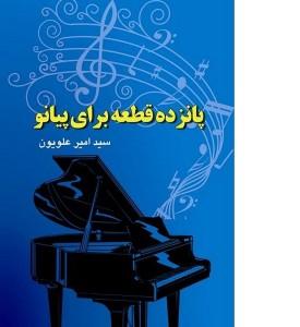 کتاب نت پانزده قطعه برای پیانو