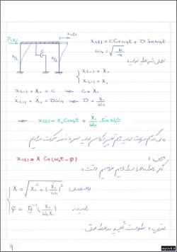 جزوه مکانیک سیالات 2 صنعتی امیرکبیر (دکترجیرانی)