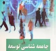 پاورپوینت نظریات جامعه شناسی توسعه