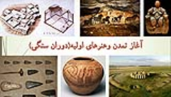 پاورپوینت هنر و معماری در عصر حجر (سنگی)