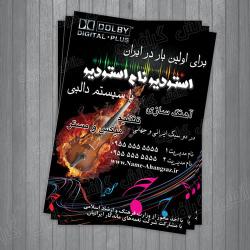 طرح تراکت تبلیغاتی استودیو موسیقی با کیفیت PSD لایه باز