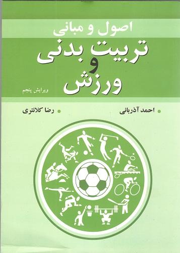 پاورپوینت فصل سوم کتاب اصول و مبانی تربیت بدنی و ورزش تالیف احمد آذربانی و رضا کلانتری