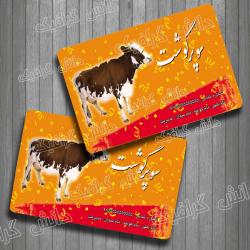 طرح کارت ویزیت لایه باز سوپر گوشت، ویزیت کارت سوپر پروتئین