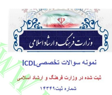 نمونه سوالات تخصصی و استاندارد ICDL درجه 1 به همراه پاسخ